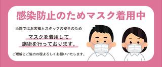 corona_taisakubanner2.jpg